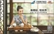 China_Southern_Promo AI 1.jpg